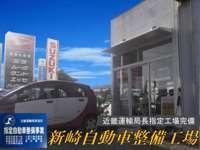 新崎自動車整備工場