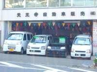 天王寺自動車販売(株)