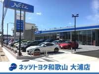 ネッツトヨタ和歌山(株)