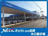 ネッツトヨタ滋賀(株) 水口展示場
