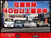 G-FREE ジーフリー