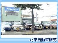 (有)北東自動車販売