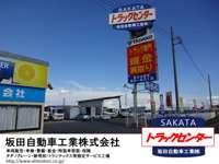 坂田自動車工業