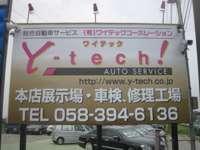 Y-tech!AUTO SERVICE