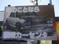 讃岐カーセンター