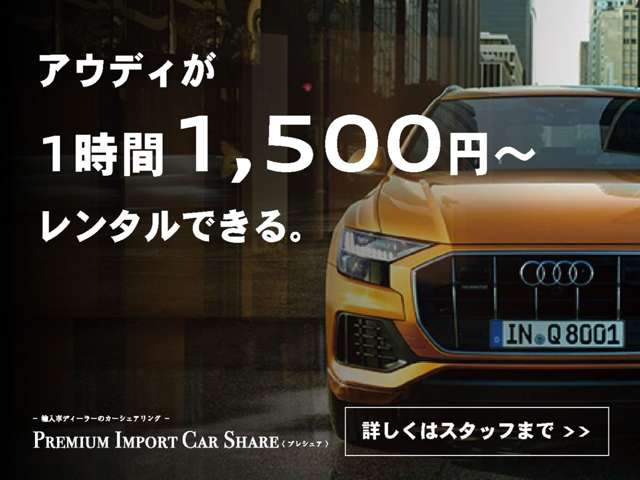 Audi Approved Automobile 高松(AAA高松)  お店紹介ダイジェスト 画像3
