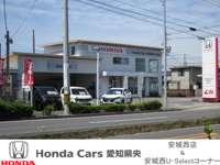 Honda Cars 愛知県央