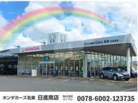 Honda Cars名東