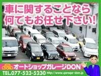 オートショップ ガレージDON 京都東インター店 メイン画像