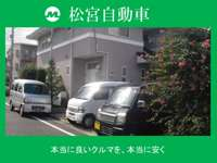 松宮自動車