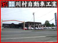 (株)川村自動車工業 メイン画像