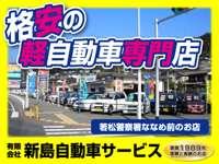 新島自動車サービス