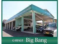 ガレージ ビッグバン