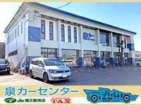 泉カーセンター メイン画像