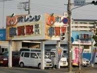 オレンジ栃木店