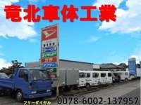 竜北車体工業