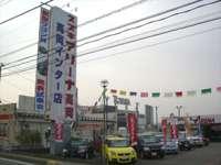 スズキアリーナ高岡 タナベ自動車(株)