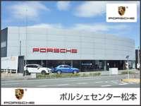 ポルシェセンター松本
