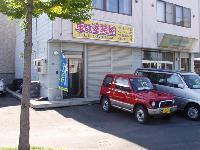 車の塗装屋