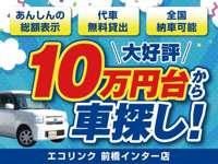 総額39.8万円以下専門 (株)久木田自動車 前橋インター店