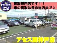アセス西神戸店