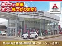 石川中央三菱自動車販売(株)  クリーンカー金沢北