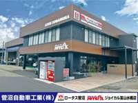 菅沼自動車工業