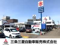 三条三菱自動車販売(株)