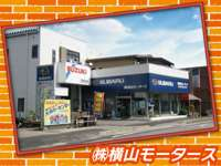 横山モータース 大泉カーセンター