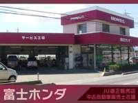 富士ホンダ メイン画像