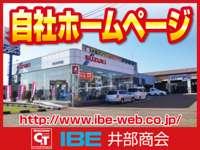 (株)井部商会