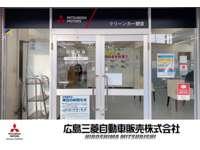 広島三菱自動車販売