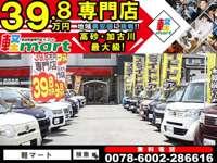 軽39.8万円専門店 軽マート