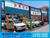 株式会社中村オートサービス
