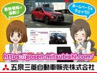 五泉三菱自動車販売(株)