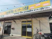 くるま屋買取りセンター