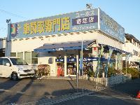 ユーポス 香芝店