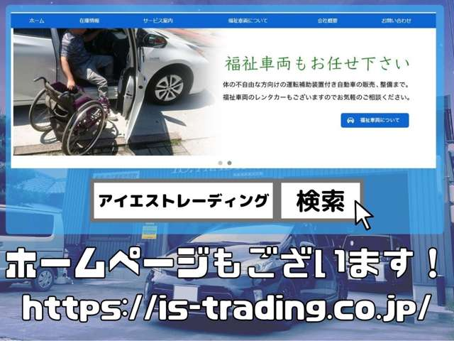 IS.TRADING 25万円軽四専門店 お店紹介ダイジェスト 画像2