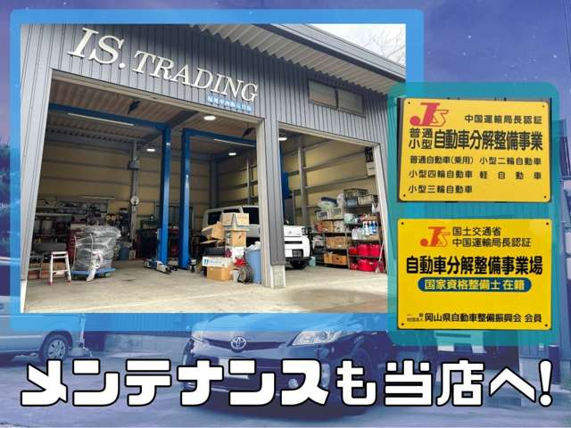 IS.TRADING 25万円軽四専門店 お店紹介ダイジェスト 画像4