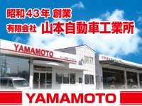 山本自動車工業所