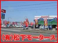 軽39.8万円専門店 松下モータース