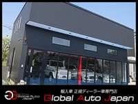 Global Auto Japan (グローバルオートジャパン)