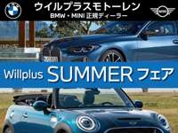 Willplus BMW MINI NEXT 八幡