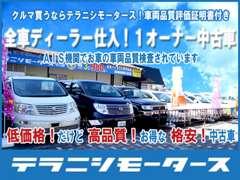 中古車のテラニシモータース守口(大阪)