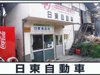 日東自動車