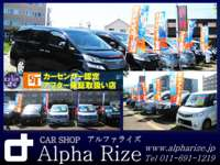 CAR SHOP Alpha Rize-アルファライズ-