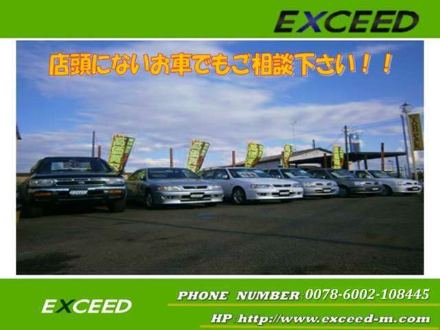EXCEED  お店紹介ダイジェスト 画像1