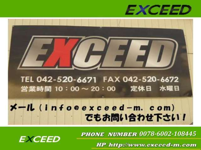 EXCEED  お店紹介ダイジェスト 画像6