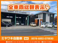 ミヤワキ自動車