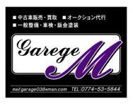 ガレージ M
